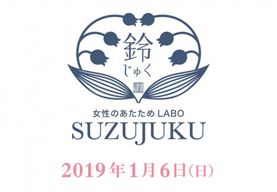 SUZUJUKUオープン日